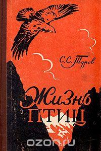 С. С. Туров - Жизнь птиц