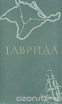 И. Медведева - Таврида