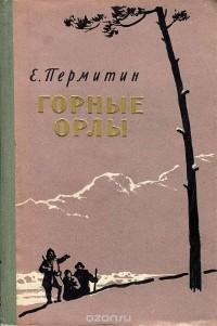 Е. Пермитин - Горные орлы