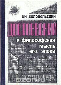 В. Н. Белопольский - Достоевский и философская мысль его эпохи