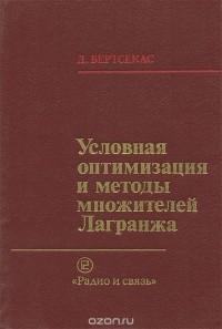 Д. Бертсекас - Условная оптимизация и методы множителей Лагранжа