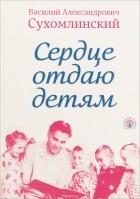 Книга сказки сухомлинского для детей