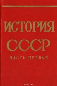 - История СССР. Часть первая. С древнейших времен до 1861 года