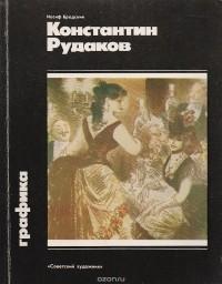 Иосиф Бродский - Константин Рудаков. Графика