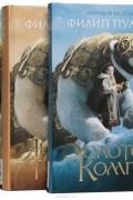 """Пулман Ф. - Трилогия """"Темные начала"""" (комплект из 3 книг) (сборник)"""