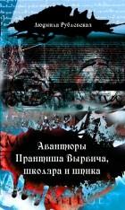 Людмила Рублевская — Авантюры Прантиша Вырвича, школяра и шпика
