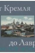 - От Кремля до Лавры