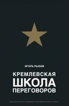 Рызов И.Р. - Кремлевская школа переговоров