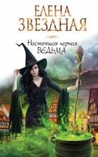 Елена Звёздная — Настоящая черная ведьма