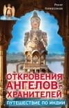 Гарифзянов Р.И. - Откровения ангелов-хранителей. Путешествие по Индии