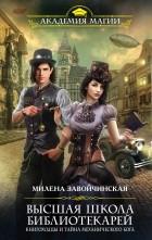 Милена Завойчинская - Высшая Школа Библиотекарей. Книгоходцы и тайна механического бога