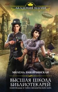 Milena_Zavojchinskaya__Vysshaya_Shkola_B