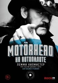 - Motorhead. На автопилоте