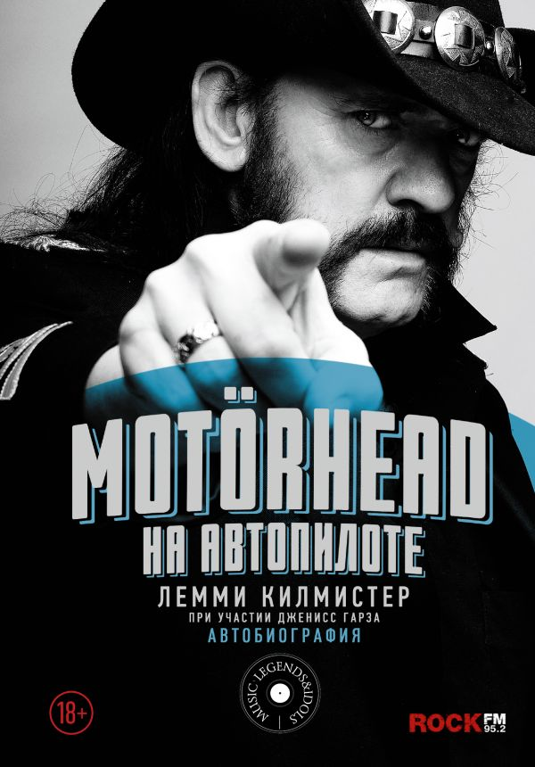 Motorhead. На автопилоте. Лемми Килмистер