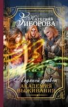 Катерина Зиборова - Ледяной Дракон. Академия выживания