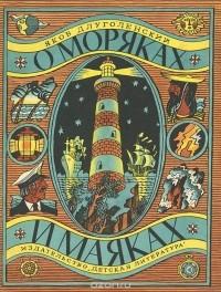 Яков Длуголенский - О моряках и маяках