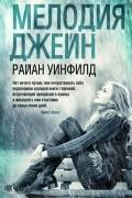Уинфилд Р. - Мелодия Джейн