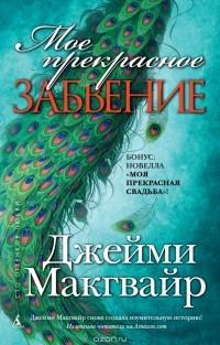 Джейми Макгвайр - Мое прекрасное забвение (сборник)