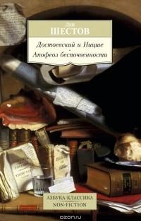 Шестов Л. - Достоевский и Ницше. Апофеоз беспочвенности