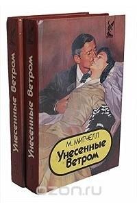 М. Митчэлл - Унесенные ветром (комплект из 2 книг)