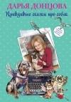 Донцова Д.А. - Добрые книги для детей и взрослых. Правдивые сказки про собак