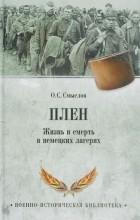 Смыслов О. С. - Плен. Жизнь и смерть в немецких лагерях
