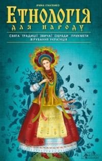 Ірина Ігнатенко - Етнологія для народу