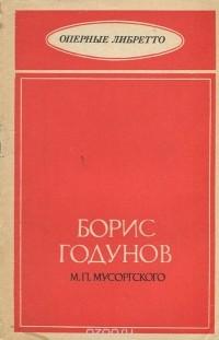Борис годунов рецензия на книгу 2564
