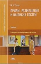 М. А. Ехина — Прием, размещение и выписка гостей. Учебник