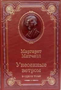 Маргарет Митчелл - Унесенные ветром (подарочное издание)