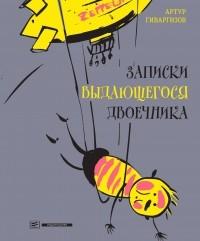 Артур Гиваргизов - Записки выдающегося двоечника