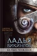 Джеймс Л. Нельсон - Ладья викингов. Белые чужаки
