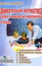 Ю. В. Щербакова, И. Ю. Гераськина — Занимательная математика на уроках и внеклассных мероприятиях. 5-8 классы