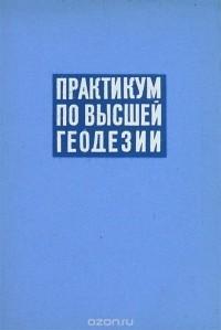 Книги по высшей геодезии