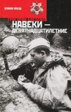 Григорий Бакланов - Июль 41 года. Навеки - девятнадцатилетние (сборник)