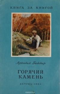 Рецензия на горячий камень 1941