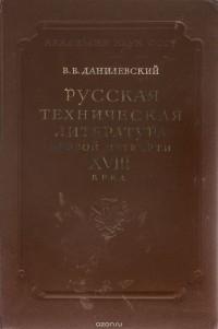 Виктор Данилевский - Русская техническая литература первой четверти XVIII века