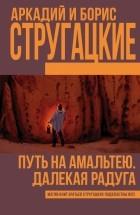 Братья Стругацкие - Путь на Амальтею. Далекая радуга (сборник)