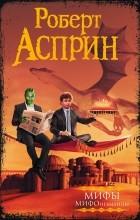 - МИФ. МИФОнебылицы (сборник)