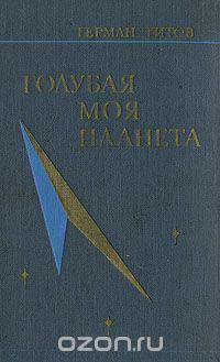Герман Титов - Голубая моя планета