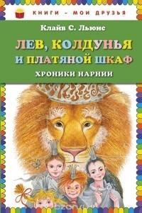 Клайв Стейплз Льюис - Лев, Колдунья и платяной шкаф