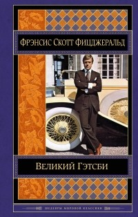 Фицджеральд Ф.С. - Великий Гэтсби. Рассказы (сборник)