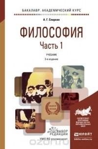 Спиркин А.Г. - Философия.  Учебник для академического бакалавриата в 2-х частях.   Часть 1.