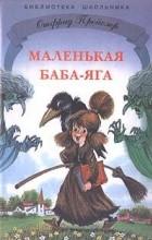 Отфрид Пройслер - Маленькая Баба-Яга