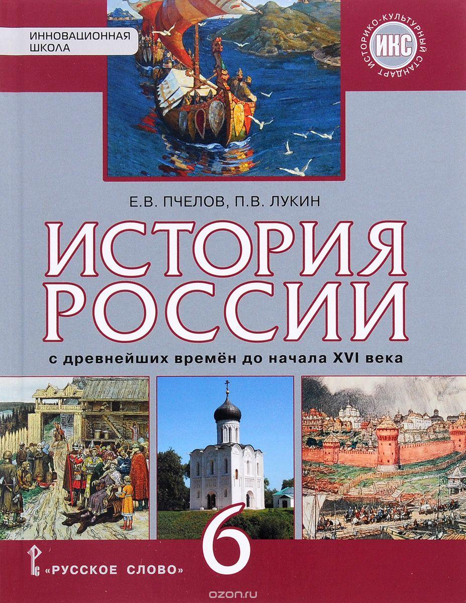 История россии 6 класс сахаров электронная книга