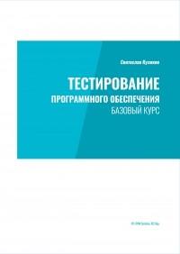 Святослав Куликов - Тестирование программного обеспечения. Базовый курс