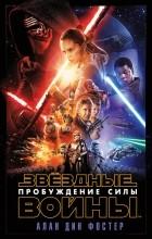 Алан Дин Фостер - Звёздные Войны. Эпизод VII. Пробуждение силы