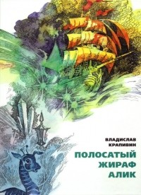 Владислав Крапивин - Полосатый жираф Алик