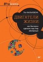 Пол Фальковски - Двигатели жизни: как бактерии сделали наш мир обитаемым