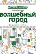 Виталий Гиберт - Волшебный город